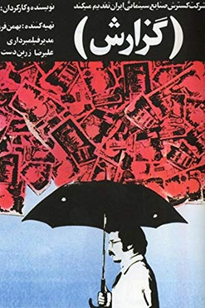 The Report 1977