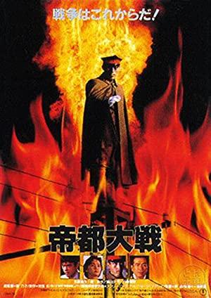 Tokyo: The Last War