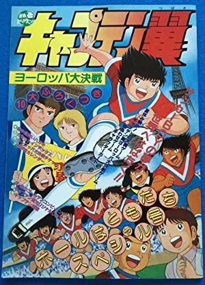 Captain Tsubasa: Movie 04 World Battle - The Junior World Cup