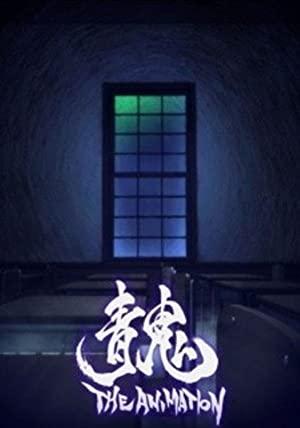 Ao Oni: The Animation (movie)