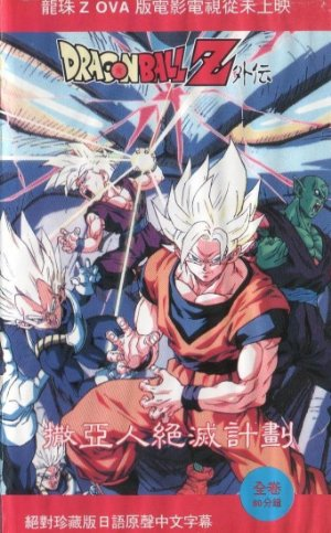 Dragon Ball Z Gaiden: Saiya-jin Zetsumetsu Keikaku