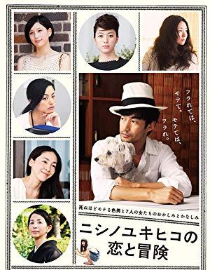 The Tale Of Nishino