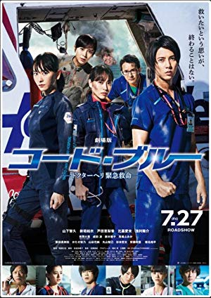 Code Blue The Movie