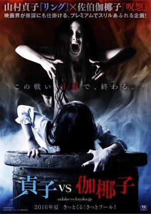 Sadako V Kayako