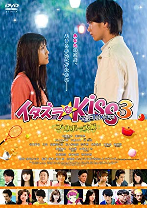 Mischievous Kiss The Movie Part 3: Propose