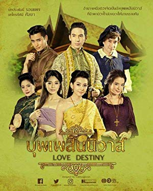 Love Destiny