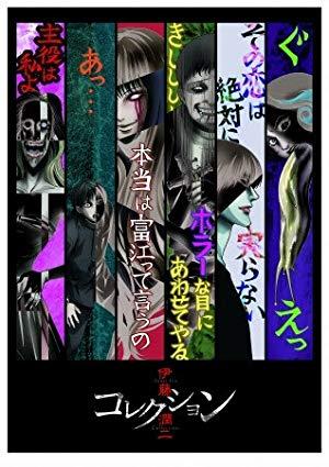 Junji Itô: Korekushon (dub)