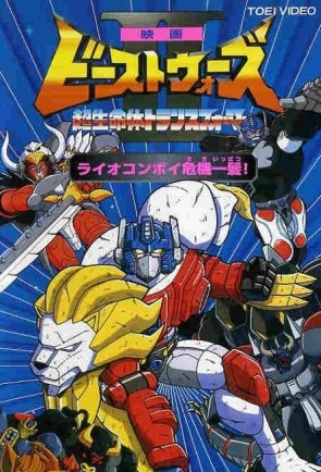 Super Robot Life Form Transformers: Season 1