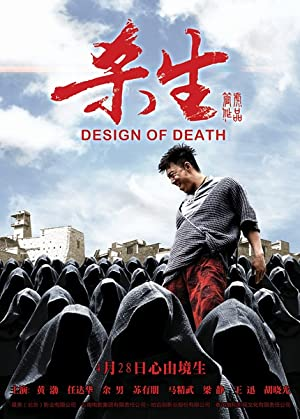 Design Of Death