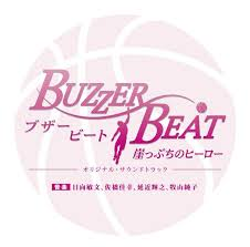 Buzzer Beat Special