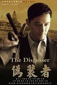 The Disguiser (2015)
