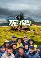 Law Of The Jungle In Mongolia