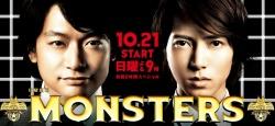 Monsters - Drama