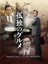 Kodoku No Gurume 4 Special