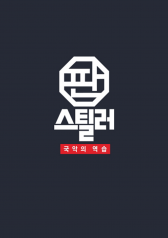 Pan Stealer- Korean Traditional Music Strikes Back