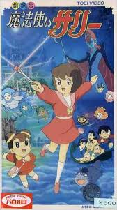 Mahoutsukai Sally (movie)