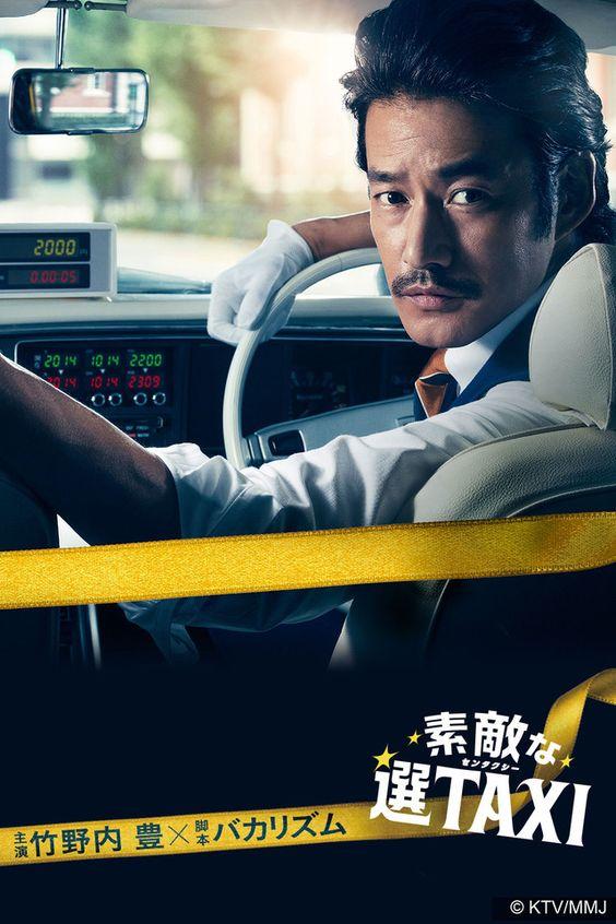 Sutekina Sen Taxi