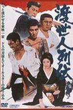 Tosei-nin Retsuden