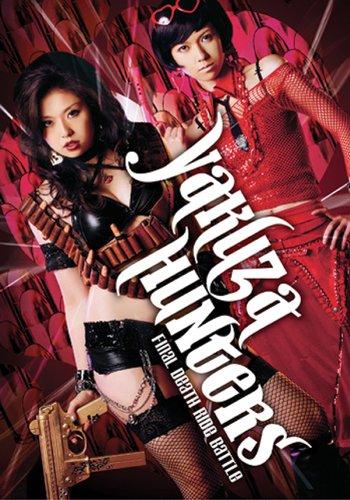 Yakuza Busting Girls Final Death Ride Battle