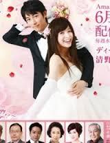 Happy Marriage ( Hapimari: Happy Marriage!?)