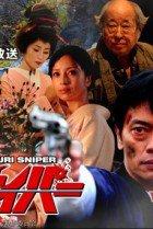 Yukemuri Sniper