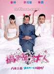 Gao Ding Yue Fu Da Ren