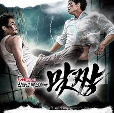 Fight (2008)