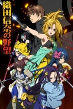 The Ambition Of Oda Nobuna: Season 1
