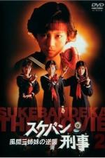 Sukeban Deka