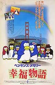 Penguin's Memory: Shiawase Monogatari