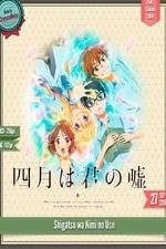 Shigatsu Wa Kimi No Uso: Season 1