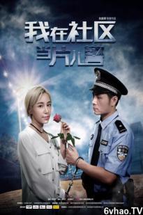 A Little Policeman's Dream