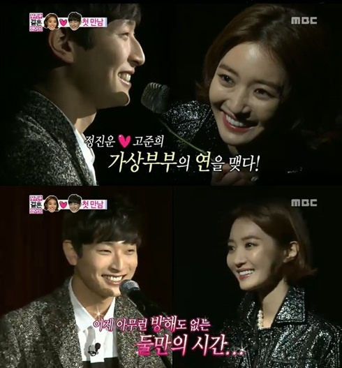 Wgm Extreme Couple