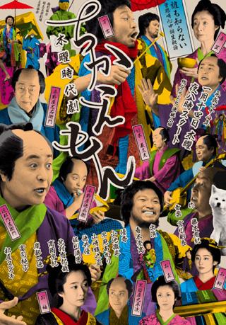 Chikaemon