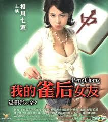 Peng Chang