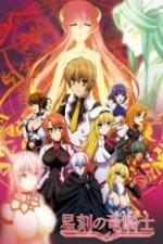 Seikoku No Dragonar: Season 1