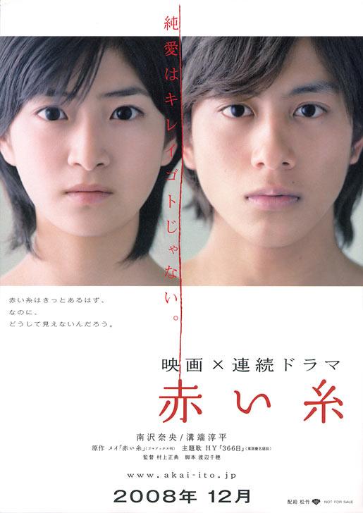 Akai Ito (movie)