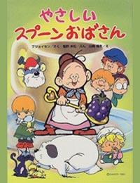 Spoon Oba-san (dub)