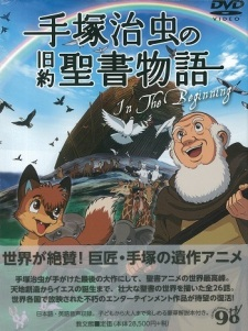 In The Beginning: The Bible Stories (dub)