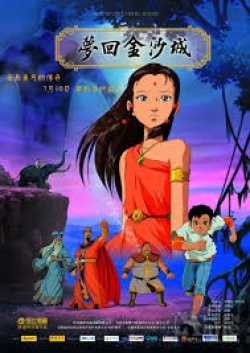 The Dreams Of Jinsha