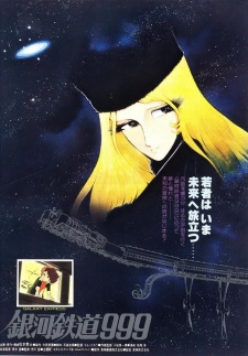 Galaxy Express 999 (movie)