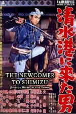 The Newcomer To Shimizu