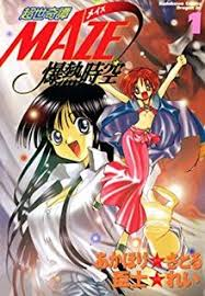 Maze Bakunetsu Jikuu Movie