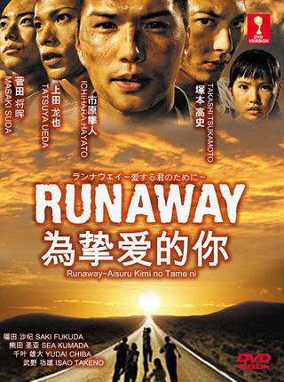 Runaway~aisuru Kimi No Tame Ni