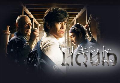 Liquid (2015)