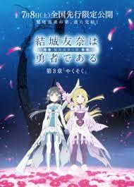 Nouryou Anime: Denkyuu Ika Matsuri