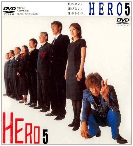 Hero 2001