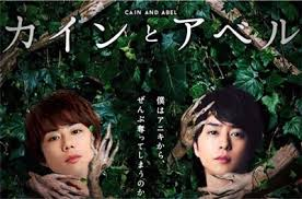 Cain And Abel (2016)