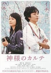 Hanbun No Tsuki Ga Noboru Sora (movie)