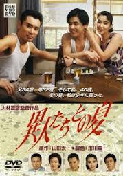 Ichin Tachi To No Natsu.summer Among The Zombies